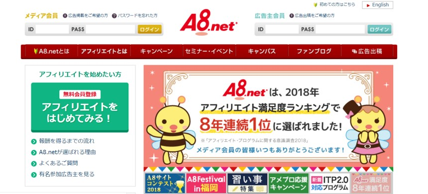 A8.net(エーハチネット)のホームページ画面