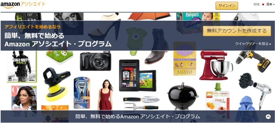 Amazonアソシエイトのホームページ画面