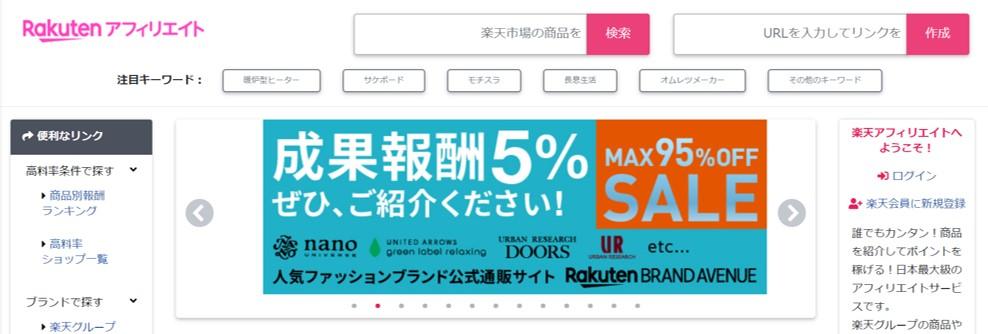 楽天(Rakuten)アフィリエイトのホームページ画面