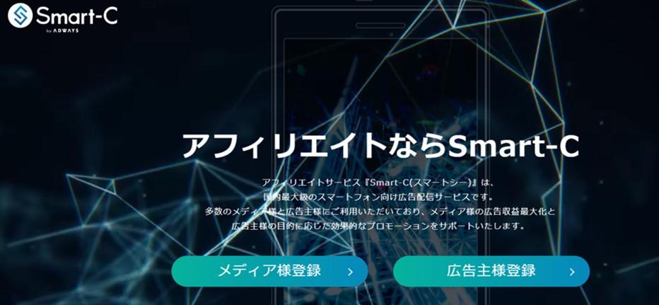 Smart-Cのホームページ画面