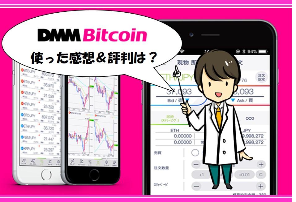 DMM bitcoinを使ってみた感想と評判を語る科学者