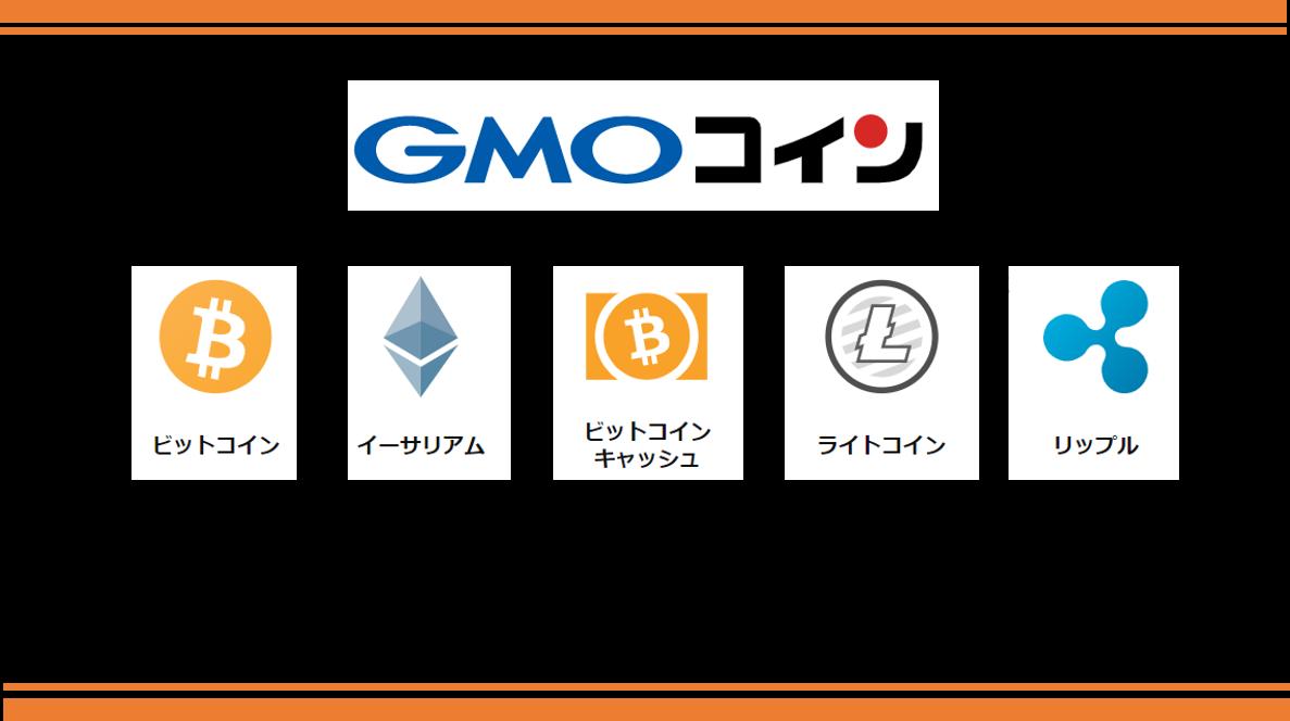 GMOコイン取引所が取り扱う銘柄紹介