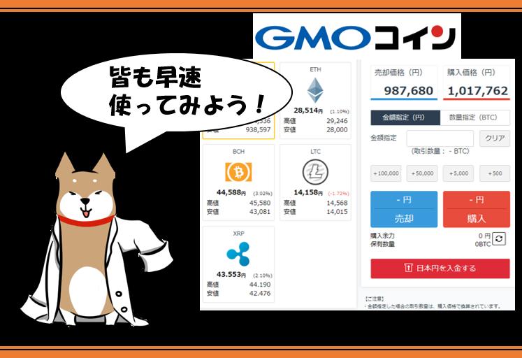 GMOコイン取引所の評判・口コミまとめ